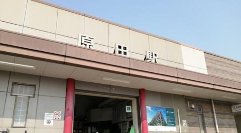 鹿児島本線 JR原田駅